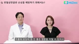 [4편] 반월상 연골판 손상 시, 냉찜질? 온찜질?