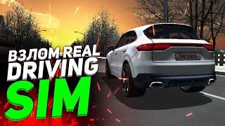 ВЗЛОМ REAL DRIVING SIM 2.4!!ВЗЛОМ САМОЙ НОВОЙ ВЕРСИИ!!
