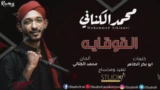 محمد الكناني / القوقاية 2019