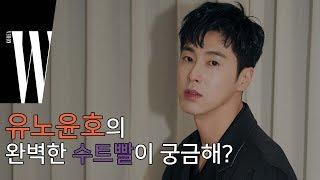 동방신기 유노윤호의 완벽한 슈트빨이 궁금해? by W Korea