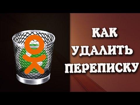 Как удалить переписку в Одноклассниках | Скрыть переписку