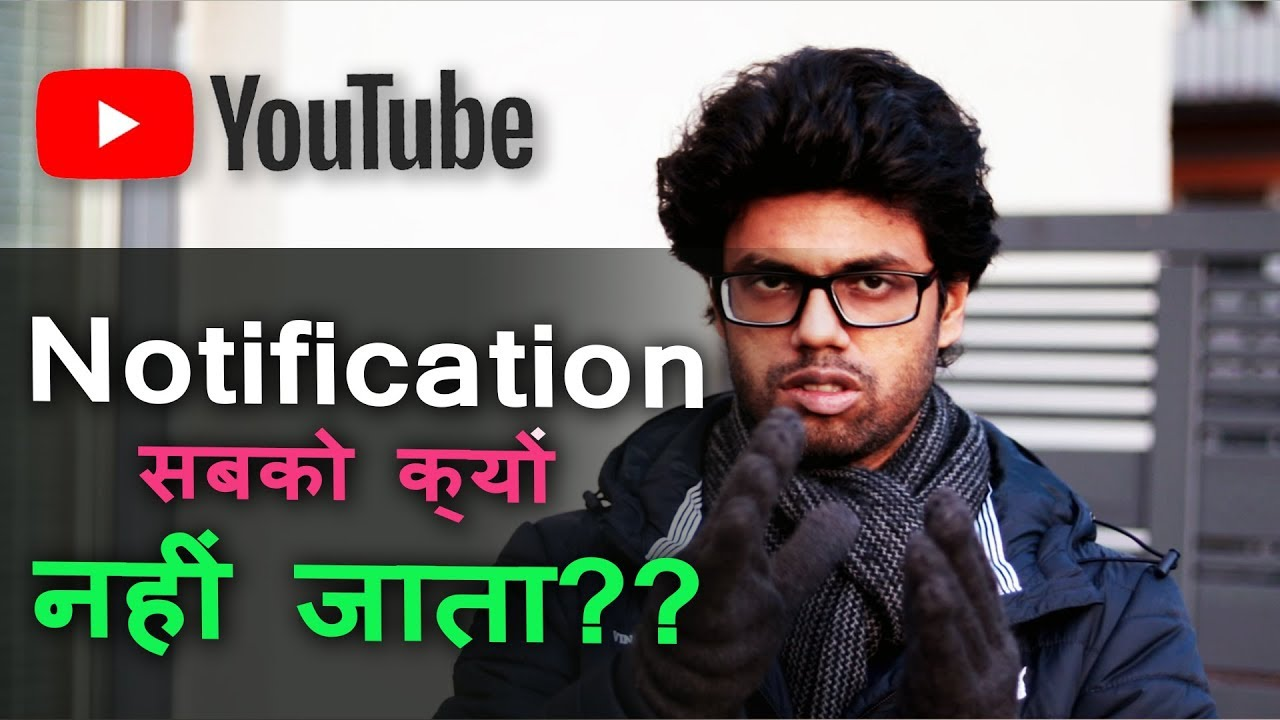 Why subscribers are not getting notifications I YouTube notifications not working