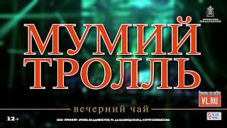 Мумий Тролль выступит во Владивостоке!