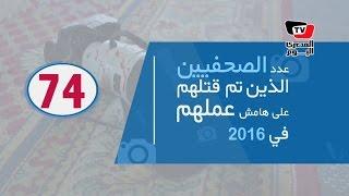 «مراسلون بلا حدود» تصدر تقريرها السنوي.. مصر ليس بها أي قتيل «صحفي»