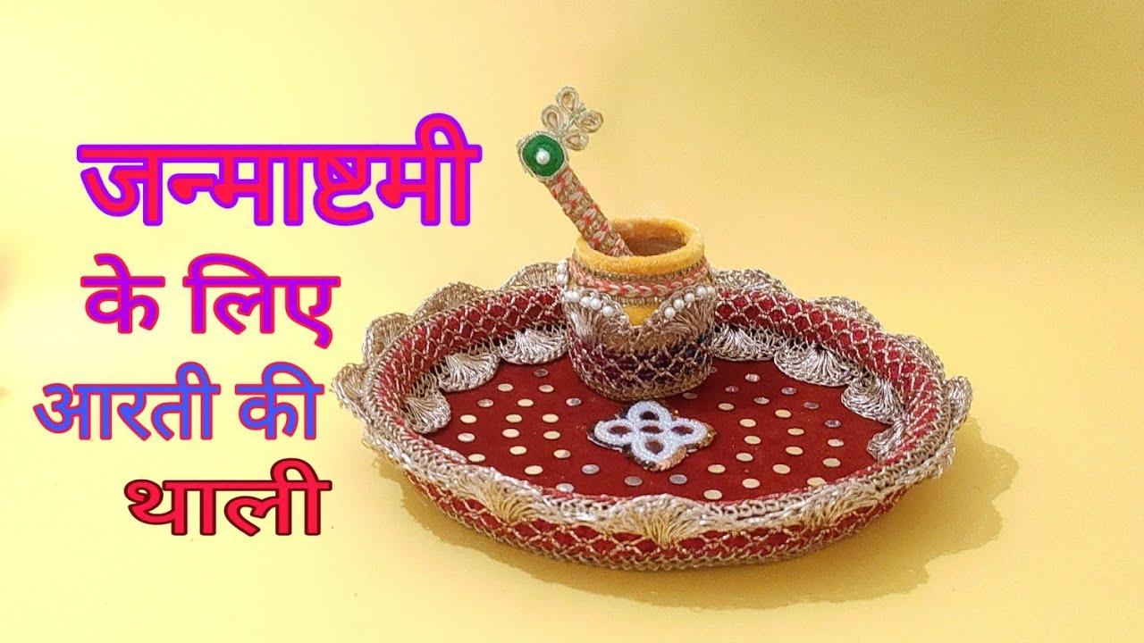 || Krishna Janmashthami  thali  Decoration IDEA || Janmashtami special ll