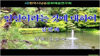 [제작_(사)한국시낭송문화예술연구회]-  인연이라는 것…