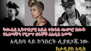 International Hip Pop Artists will come to Addis for ETHIOPIA New Year