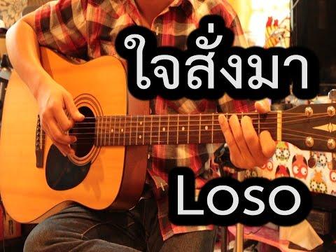 สอนตีคอร์ด เพลง ใจสั่งมา Intro + Solo ทั้งดีดทั้งตบในแบบกีตาร์ตัวเดียว LoSo ง่าย ๆ สไตล์ PuugaO