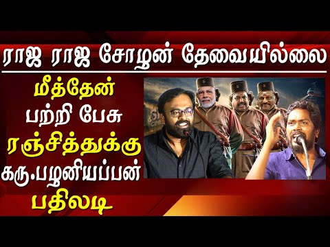 karu palaniappan vs pa ranjith raja raja cholan is not important karu palaniappan spee gurkha tamil movie audio launch   While speaking at gurkha Tamil movie audio launch, director karu palaniappan told  that Chola King Raja Raja cholan is not important at this point in time, we should focus on the Methane project that is going to happen in the same chola territory.  it is to be noted that director Pa Ranjith criticized criticized Raja Raja Solan nephew days back and called it some most darkest period of Tamilnadu  tamil news today    For More tamil news, tamil news today, latest tamil news, kollywood news, kollywood tamil news Please Subscribe to red pix 24x7 https://goo.gl/bzRyDm red pix 24x7 is online tv news channel and a free online tv