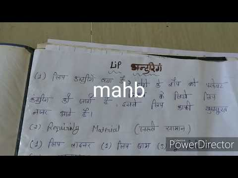 (class-44)Bridal makeup thoery in hindi//butey parlour course series//lip contouring thoery in hindi
