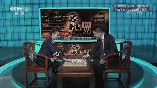 《棋牌乐》20190504刘欢VS唐思楠