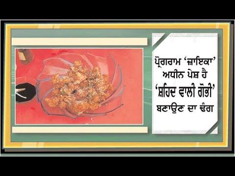 Honey Gobi Recipe in Programme &39;Zaika&39; on Ajit Web Tv