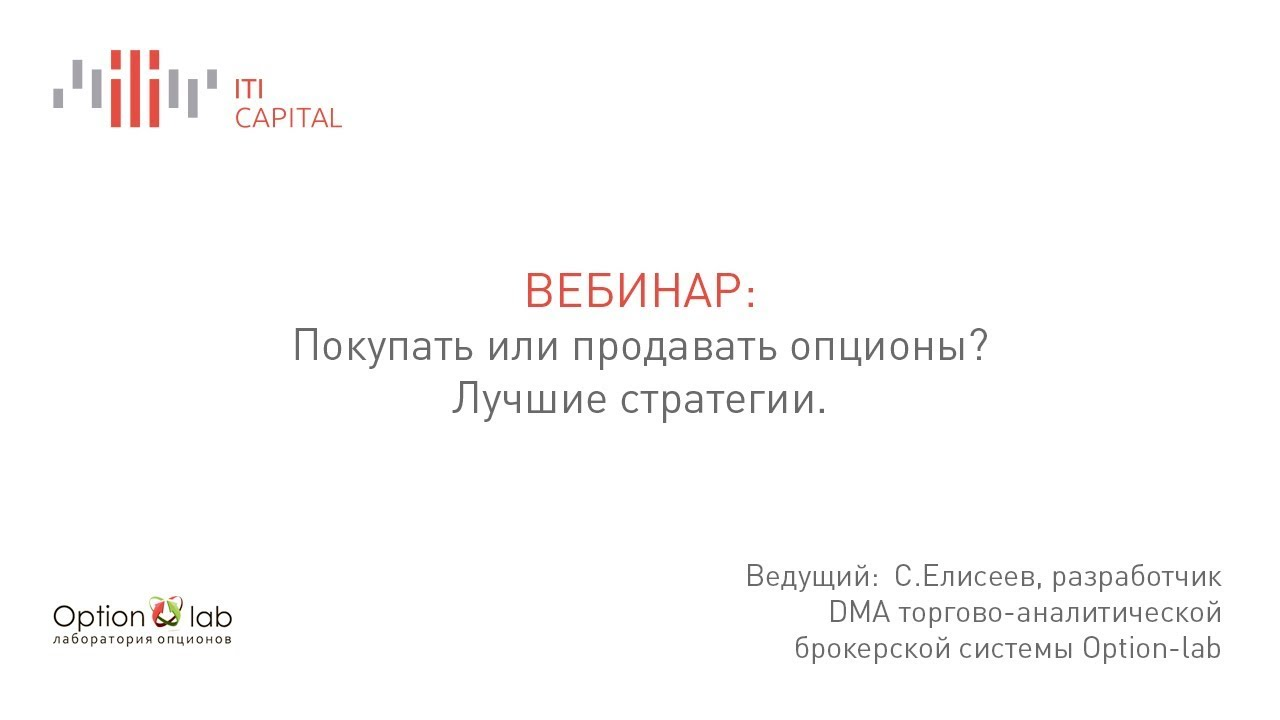 С. Елисеев - Покупать или продавать опционы. Лучшие стратегии. 5 марта
