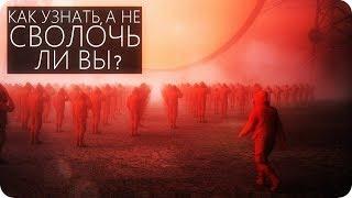 ТЕСТ НА ЗЛО [Как узнать какой я человек?] S2E1