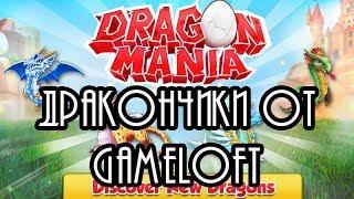 Обзор игры дракономания для Android, плагиат Dragon World