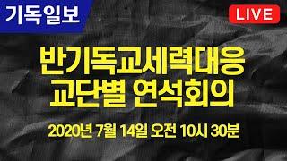 [기독일보 CHTV LIVE] 반기독교세력대응 교단별 연석회의
