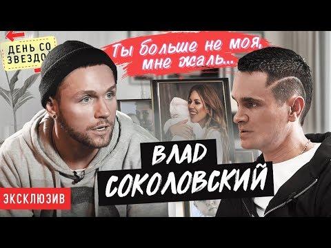 Влад Соколовский. Первое откровенное интервью. Дакота, дочь, любовь, секс / День со звездой
