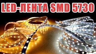 мощная LED-лента или светодиодная лента на SMD 5730 из Китая. Aliexpress