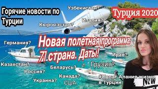 Турция 2020 Полетная программа лето 2020 Турция Полат Алания жизнь в Турции