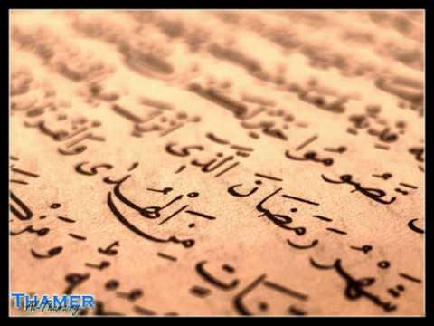 شهر رمضان الذي أنزل فيه القرآن mp3