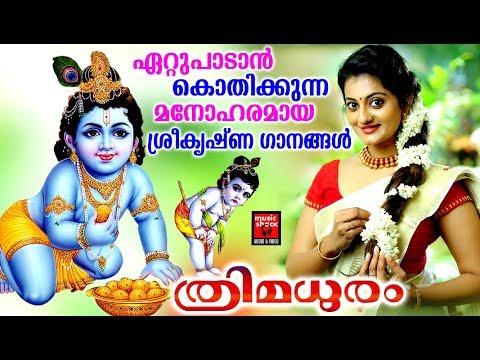 ഏറ്റുപാടാൻ-കൊതിക്കുന്ന-മനോഹരമായ-ശ്രീകൃഷ്ണ-ഗാനങ്ങൾ-|-sree-krishna-devotional-songs-2019