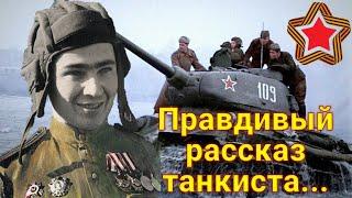 От младшего сержанта до комбата. Воспоминания танкиста Отрощенкова Сергея Андреевича.