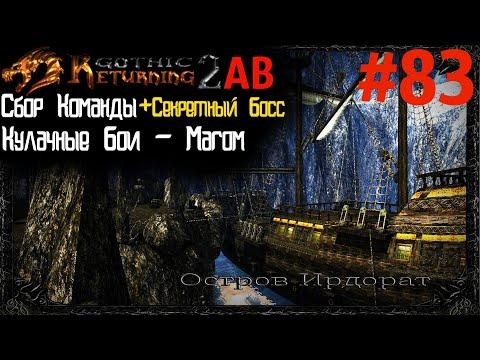 Секретный Босс и Отплытие на Ирдорат   Возвращение 2.0 АБ   Готика 2   Gothic 2
