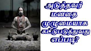 அடுத்தவர் மனதை முழுமையாக கட்டுபடுத்துவது எப்படி? Part -1 - Sattaimuni Nathar - Siththarkal
