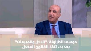 """موسى الطراونة -""""الدخل والمبيعات"""" بعد بدء تنفذ القانون المعدل"""
