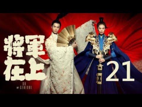【English Sub】将军在上 21丨Oh My General 21(主演:马思纯,盛一伦,丁川,王楚然)【未删减版】