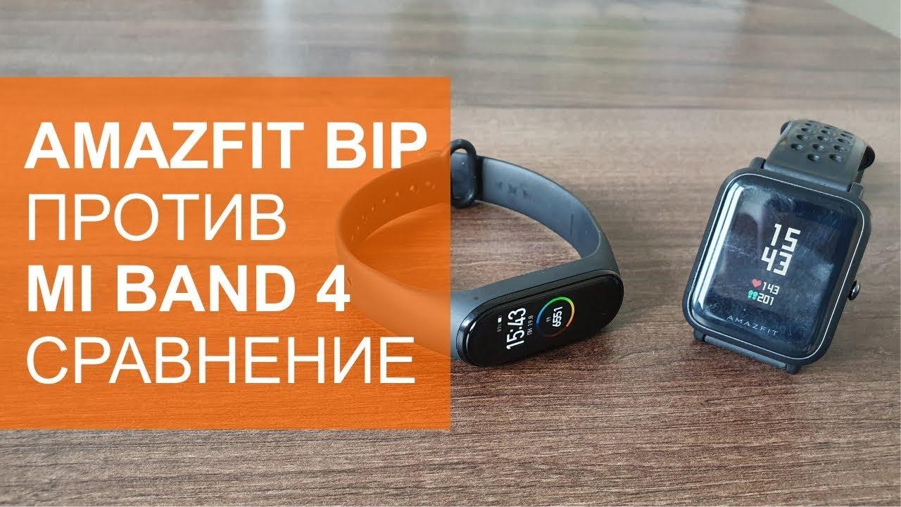 Муки выбора: Amazfit Bip vs Mi Band 4