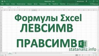 14  Функции Excel ЛЕВСИМВ и ПРАВСИМВ