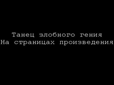 """""""Король и шут"""" Танец злобного гения + слова"""