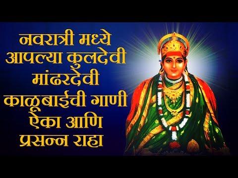 Top 5 Navratri Songs | Kalubai Devi Songs | Durga Puja 2019 Special
