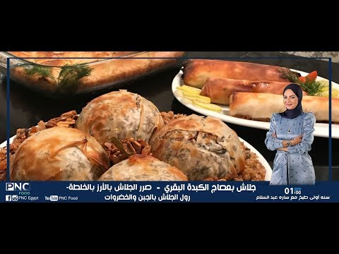 حلقه خاصه عن الجلاش ووصفات متنوعه لتجهيزات رمضان | ساره عبد السلام | سنه اولي طبخ | pncfood