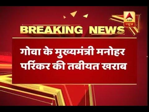 गोवा के मुख्यमंत्री मनोहर पर्रिकर की तबीयत खराब, मुंबई में चल रहा है इलाज