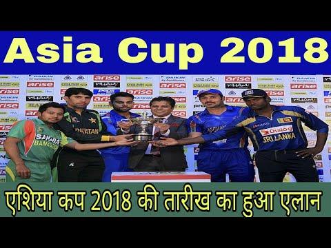 Acc Asia Cup 2018   एशिया कप 2018 की तारीख का हुआ ऐलान
