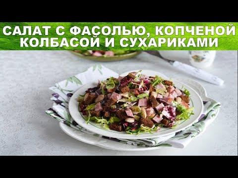 Салат с фасолью копченой колбасой и сухариками 🥗 Как приготовить САЛАТ с сухариками и колбасой