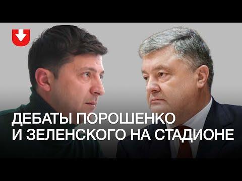 Дебаты Петра Порошенко