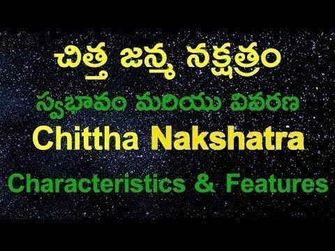 చిత్త జన్మ నక్షత్రం స్వభావం||చిత్త నక్షత్రం వివరణ||Chittha Nakshatra Characteristics And Features||