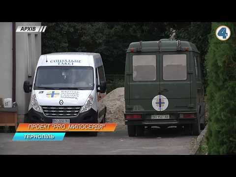 TV-4: Тернопільський
