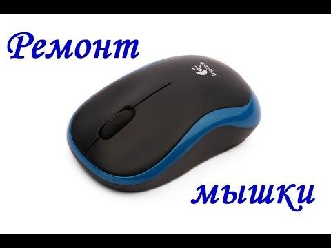 Как разобрать мышку logitech