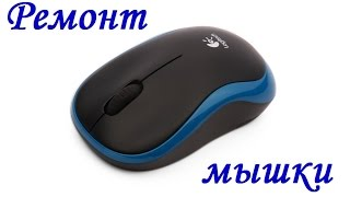Ремонт мышки Logitech M185 (проблемы с кнопкой)