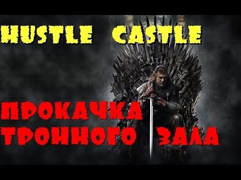 Hustle Castle 💥 Прокачка тронного зала ⚔