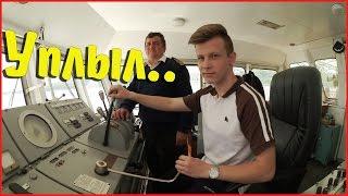 ВЛОГ ♦ Как я уплыл на дырявом корабле