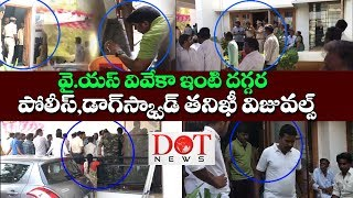 Police and  Dog Squad Searching in YS Vivekananda Reddy House Exclusive Visuals | Dot News