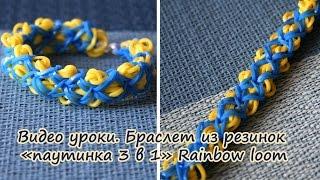 Rainbow loom. Браслет из резинок «паутинка 3 в 1»