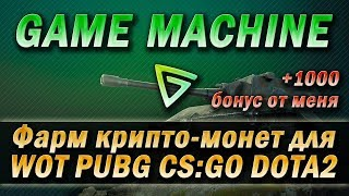 GAME MACHINE - Обзор и тест! Майнинг криптовалюты геймера! Покупка вещей для PUBG DOTA 2 WOT CS:GO!