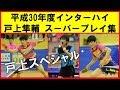 【卓球】戸上隼輔(野田学園) スーパープレイ<インターハイ特集>