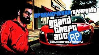 Приключения Бахрама в новом городе GTA V RP #3 (самые интересные моменты)